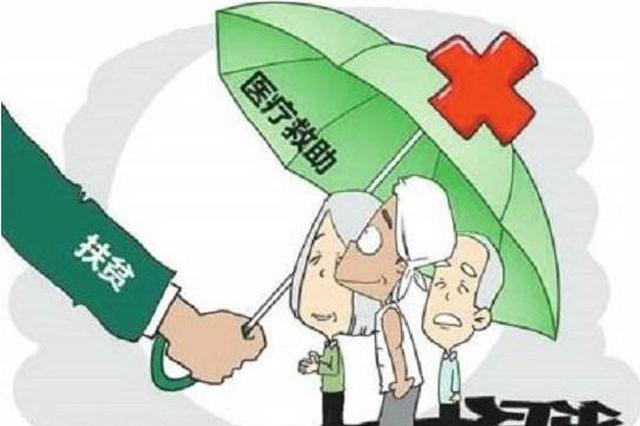 包头市有效防止因病致贫 贫困人口医保报销比达到95%