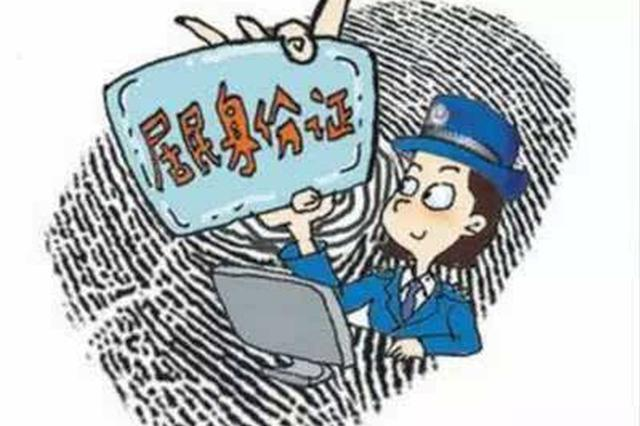 呼和浩特市政务大厅公安窗口开通全国异地身份证业务