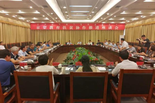 京蒙签订教育扶贫协作三年计划 构建京蒙合作大格局