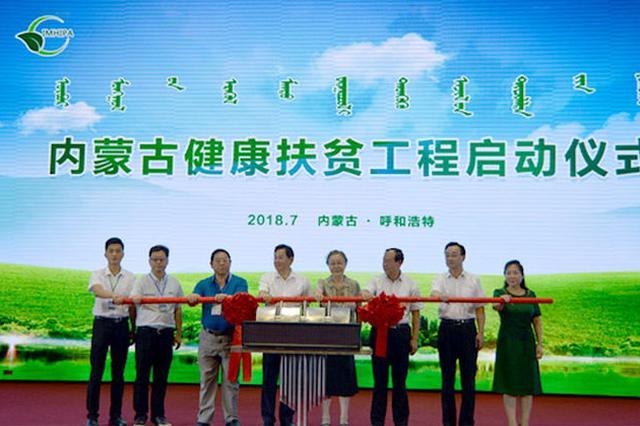 中国少数民族健康产业博览会于呼和浩特市开幕