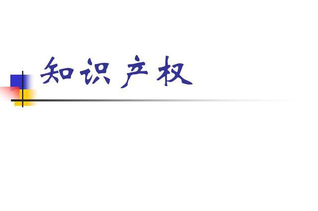 内蒙古知识产权战略巡讲暨国际科技成果大会在呼启动