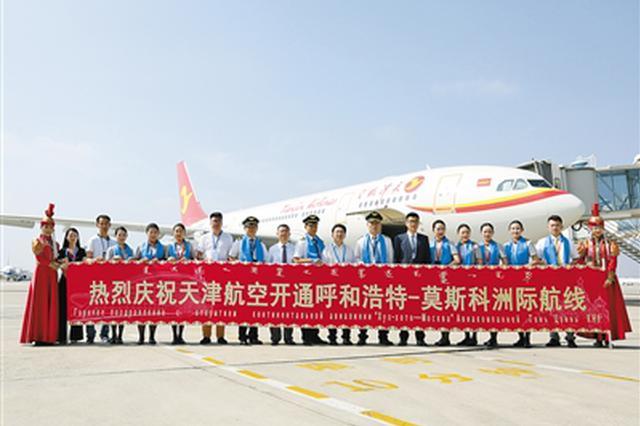 内蒙古自治区实现了直飞洲际航线零的突破