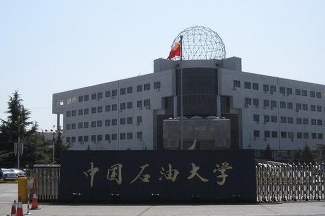 """中国石油大学在呼市一中挂牌""""大学优秀生源基地"""""""