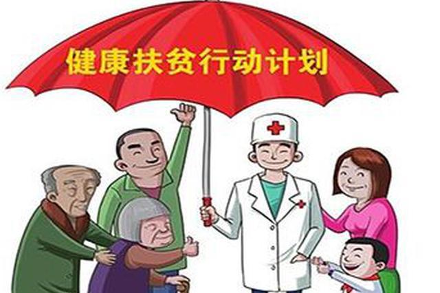"""内蒙古自治区实施健康扶贫工程 要求做到""""靶向治疗"""""""