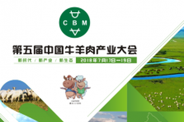 300多家企业亮相第五届 中国(赤峰)牛羊肉大会