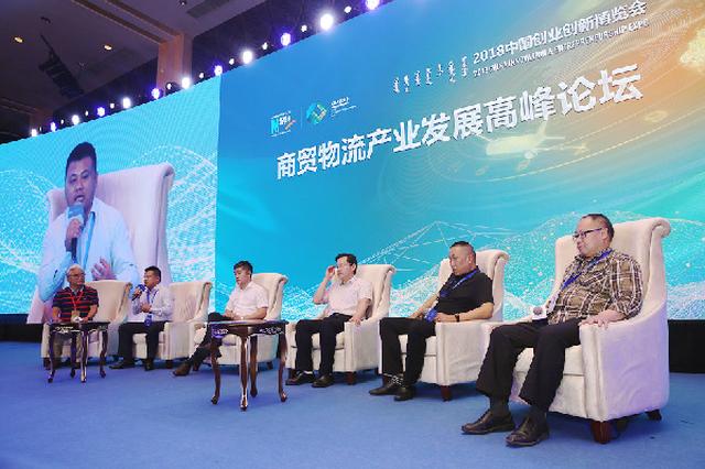 圆桌论坛把脉乌兰察布商贸物流产业发展