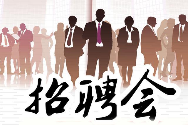 内蒙古自治区为离校未就业毕业生举办4场招聘会