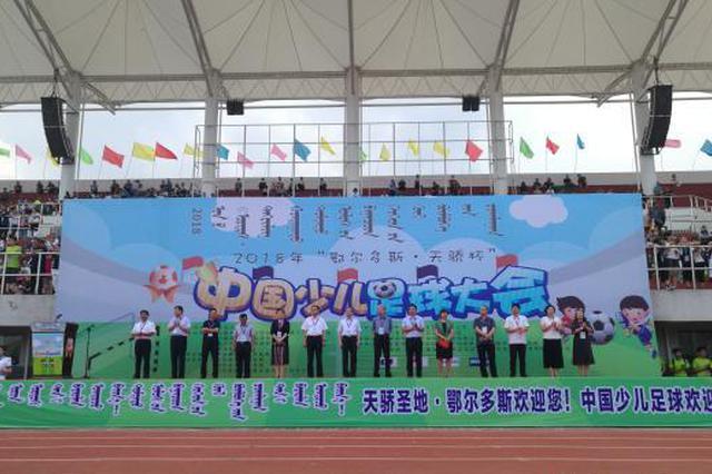 中国少儿足球大会开赛 日均比赛超百场