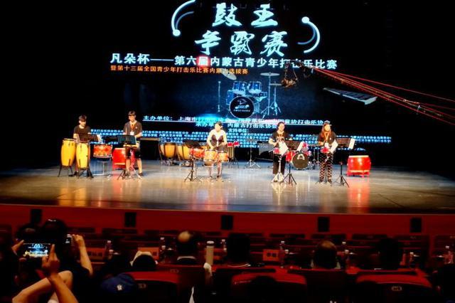 内蒙古青少年打击乐选手齐聚青城共竞技