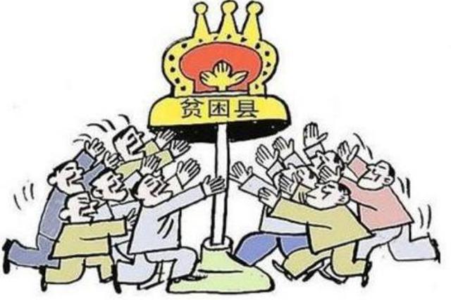 内蒙古13个旗县市退出自治区贫困旗县