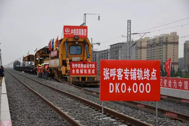 内蒙古首条高铁——张呼高铁全线铺轨顺利完成