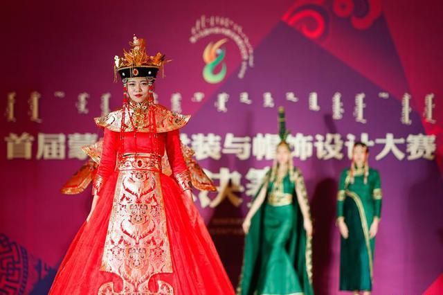 呼和浩特举行首届蒙古族时装与帽饰设计大赛总决赛