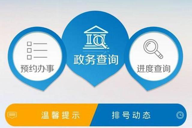 """内蒙古自治区政府""""互联网+政务服务""""平台上线"""