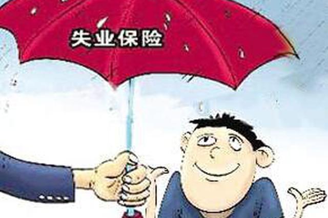 包头市人社就业部:再次提高失业保险金标准 上涨10%