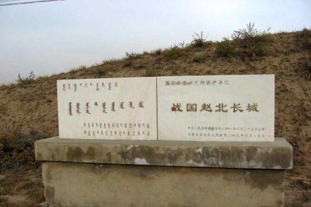 内蒙古首次举办 长城历史文化遗产专题展