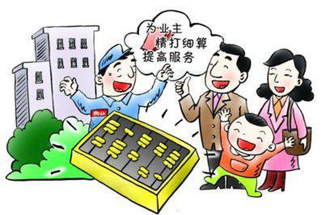 社区物业管理变治理 居民自主管理格局形成
