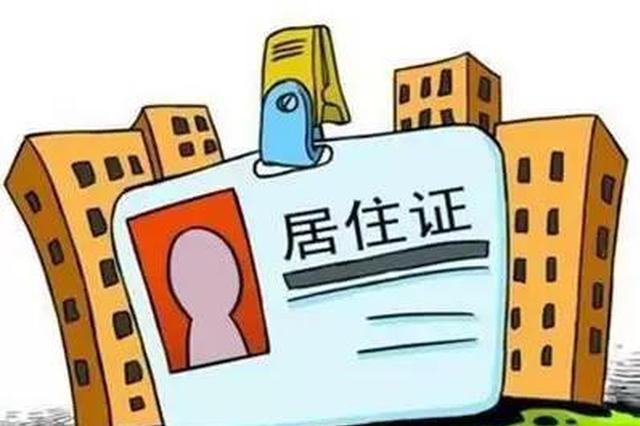 《港澳台居民居住证申领发放办法》将于近日公布