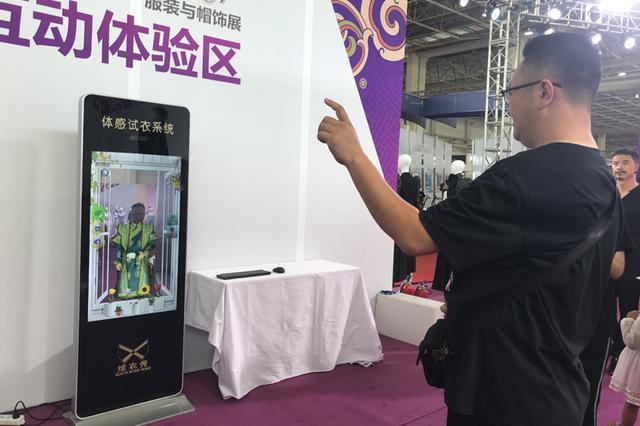 首届蒙古族服装与帽饰展会上的体感试衣黑科技