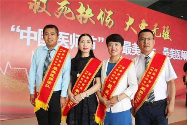 首个中国医师节:内蒙古表彰900名人民好医师