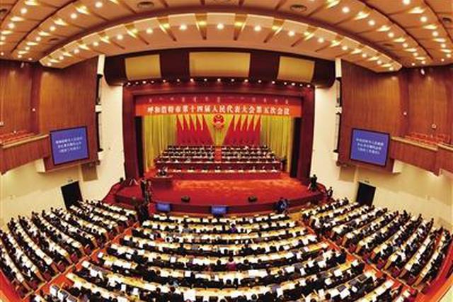 呼和浩特市政府召开(2018)第19次常务会议