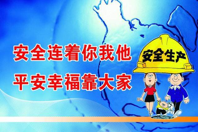 内蒙古自治区落实安全生产主体责任出新规