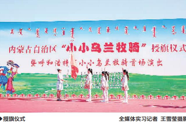 """内蒙古在全区范围组建209支""""小小乌兰牧骑"""""""