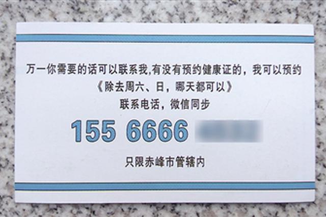 """赤峰市疾控中心再现健康证""""黄牛"""" 轻松帮办?"""