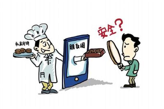 """呼和浩特市消协提示:警惕朋友圈""""问题""""月饼"""