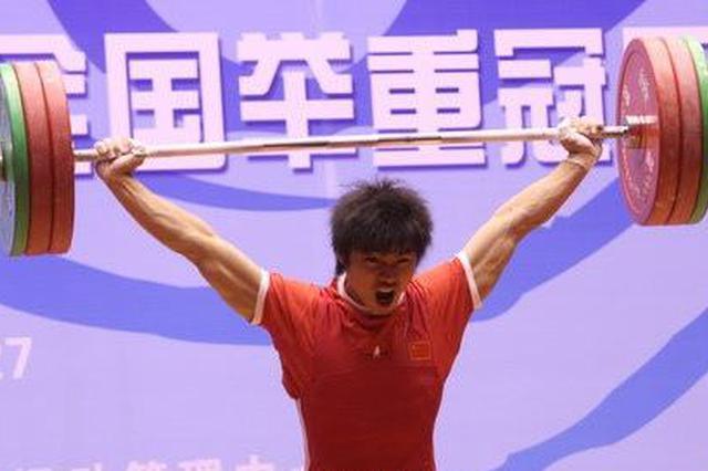 全国男子举重冠军赛收官 内蒙古选手崔鹏举摘银