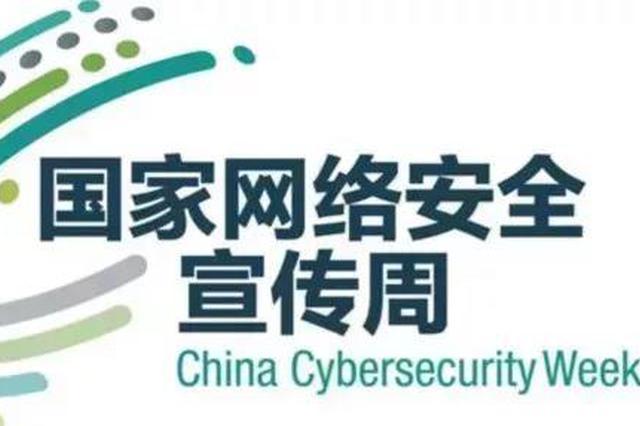 内蒙古2018年国家网络安全宣传周活动今日启动