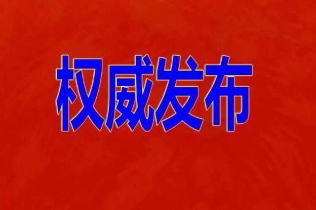 乌海市政府原秘书长齐国芳严重违纪违法被双开