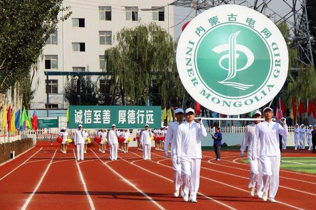 内蒙古全区电力系统职工职业技能比赛开赛