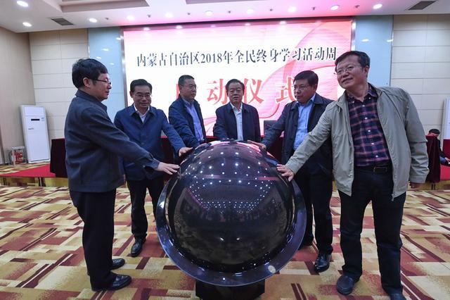 内蒙古自治区2018年全民终身学习活动周启动
