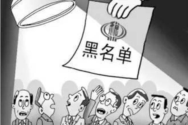 """内蒙古推行税收违法""""黑名单""""联合惩戒失信责任人"""