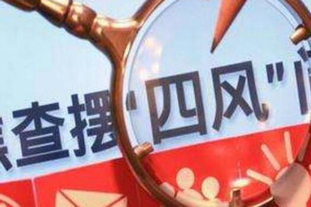 """内蒙古纪委监委:严明""""两节""""纪律 严防""""四风""""反弹"""