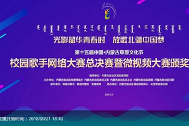 校园歌手网络大赛决赛暨微视频大赛颁奖仪式今日举行