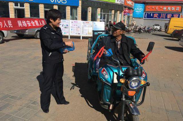 呼和浩特市武川县公安局开展网络安全宣传活动