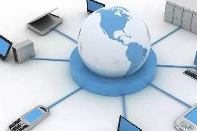 内蒙古深入开展互联网金融整顿工作 构筑网络安全环境