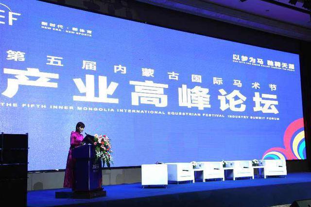 国际马术节产业高峰论坛聚焦内蒙古马产业发展