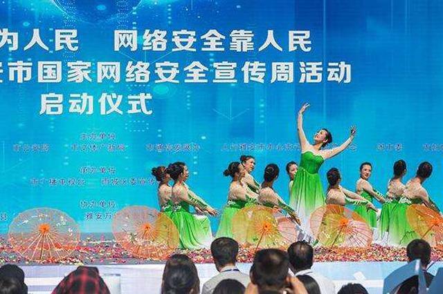 内蒙古公安机关开展网络安全宣传周·法治日活动