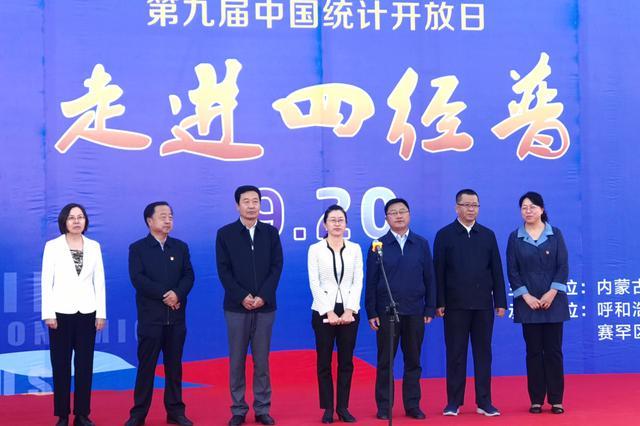 走进四经普 内蒙古统计局成功举办第九届中国统计开放日