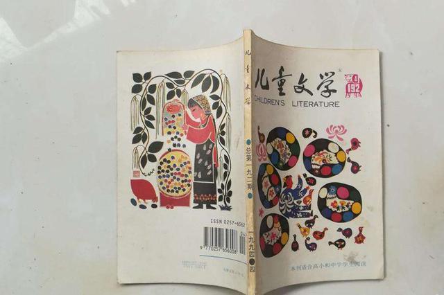 张锦贻民族儿童文学理论座谈会在呼和浩特举行