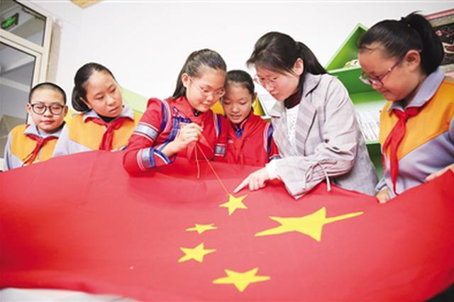 迎国庆 小学生用一针一线绣国旗表达爱国之情