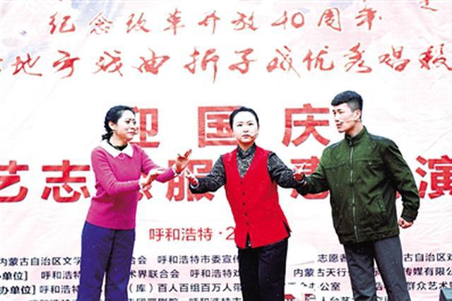 迎国庆文艺志愿服务惠民演出在呼和浩特市精彩上演