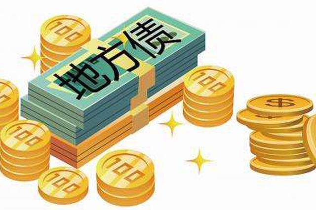 内蒙古自治区成功发行政府债券84.58亿元