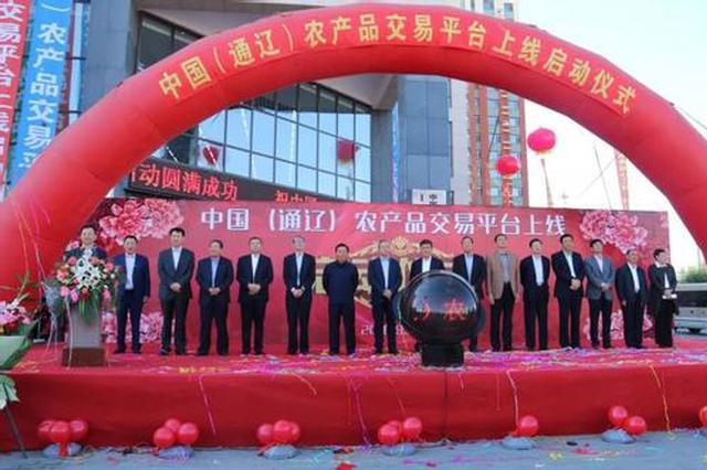 中国(通辽)农产品肉牛电子交易平台正式上线启动