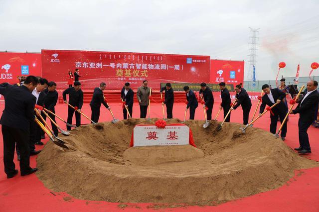 京东亚洲一号内蒙古智能物流园项目开工奠基