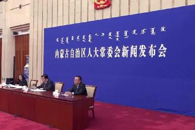 内蒙古自治区十三届人大常委会首次新闻发布会