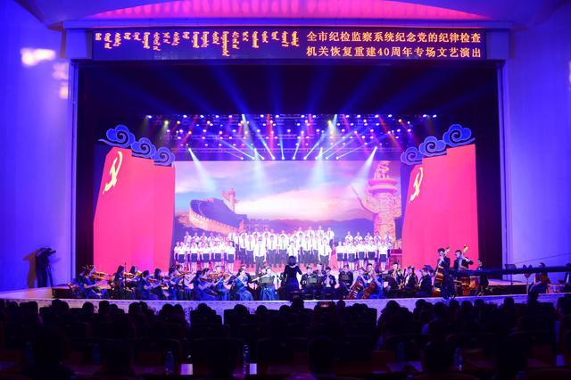 内蒙古通辽市纪检监察系统纪念党的纪律检查机关恢复重建40周