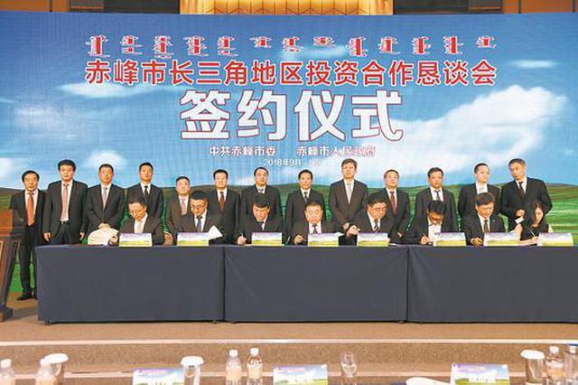 赤峰市委市政府在长三角地区召开投资合作恳谈会